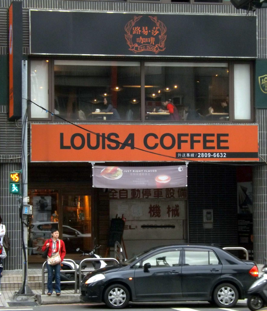 Street view of Louisa Coffee Shop in Tamsui